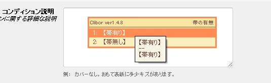 Clibor 入力3
