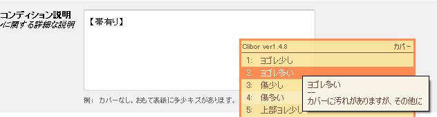 Clibor 入力4