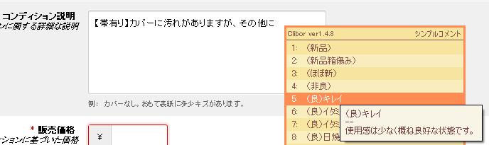 Clibor 入力5