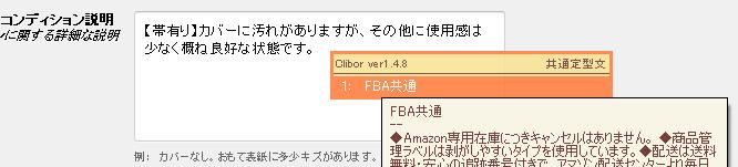 Clibor 入力6