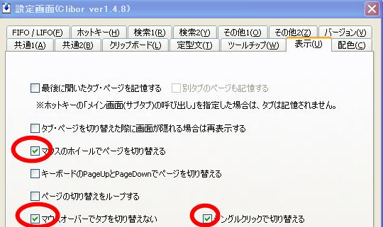 Clibor 設定2