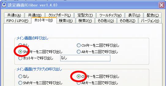 Clibor 設定3
