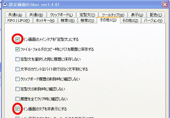 Clibor 設定4