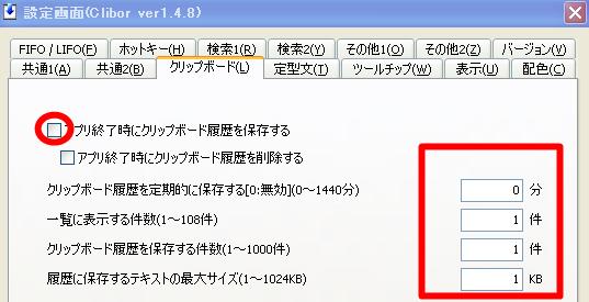 Clibor 設定5