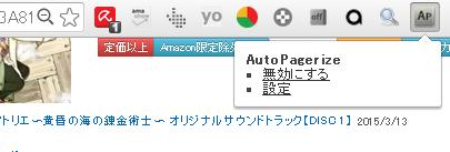 AutoPagerize