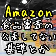 Amazon食品カテゴリ許可の公表してない審査基準